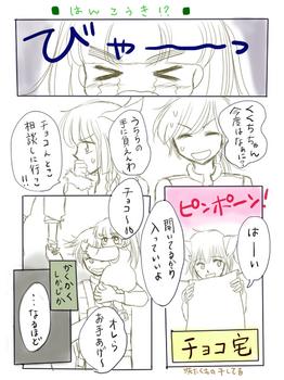 はんこうき!?①.png
