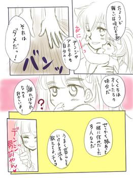 はんこうき!?③.png